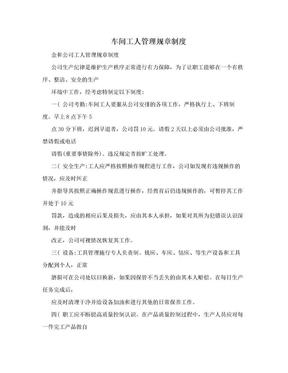 车间工人管理规章制度.doc