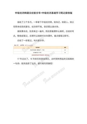 2018年中级经济师通关经验分享+中级经济基础学习笔记原创版.docx