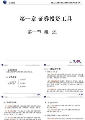 证券投资学-基础知识篇.ppt