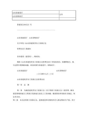 鲁建发[2004]23号关于印发《山东省建筑劳务工资保证金管理办法》的通知.doc