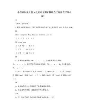 小学四年级上册人教版语文期末测试卷【河南省平顶山市】.doc