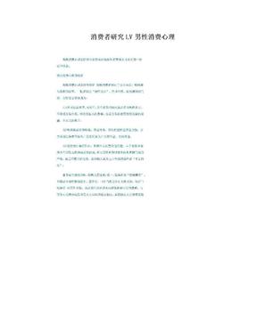 消费者研究LV男性消费心理.doc