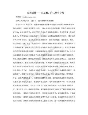 帝国骄雄----宋夏麟,府二州争夺战.doc
