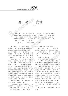 契诃夫与现代派戏剧.pdf