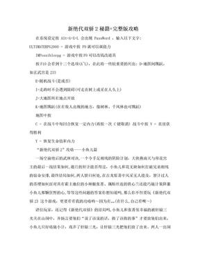 新绝代双骄2秘籍+完整版攻略.doc
