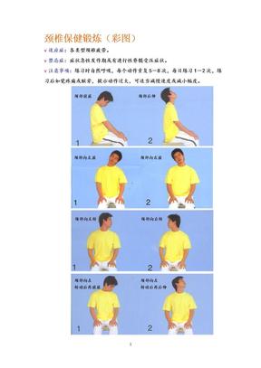 颈椎保健锻炼(彩图).doc