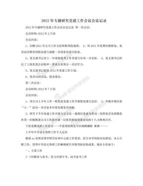 2012年专题研究党建工作会议会议记录.doc