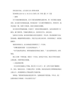 ]没有目标,人生没有方向-哲理小故事 .doc