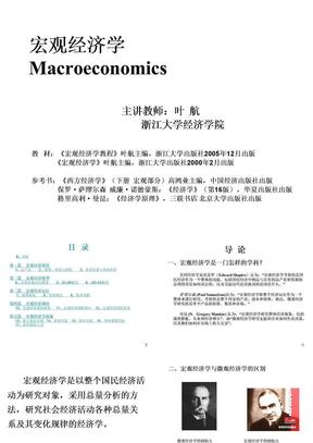 宏观经济学(最新版).ppt