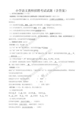 小学语文教师招聘考试试题(含答桉).doc