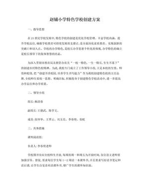 赵铺小学特色学校创建方案[1].doc