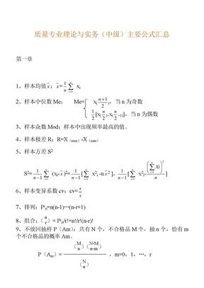 质量专业理论与实务(中级)主要公式汇总.doc