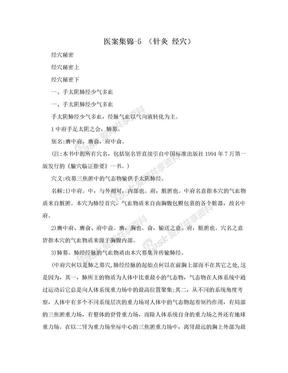 医案集锦-5 (针灸 经穴).doc