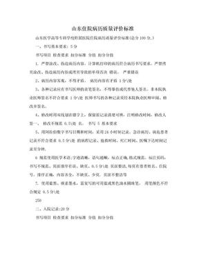 山东住院病历质量评价标准.doc