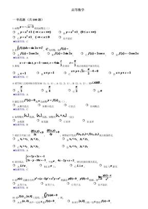 高等数学.doc