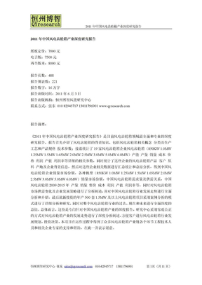 2011年中国风电齿轮箱产业深度研究报告.doc