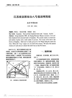 江苏南京郭家山八号墓清理简报.pdf