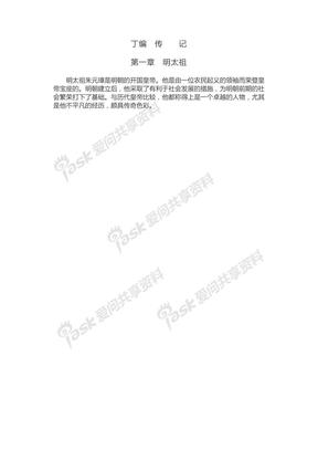 第九卷+明时期(下).pdf