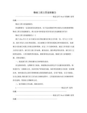 物业工程主管述职报告.doc