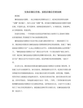 实体店微信营销,蛋糕店微信营销案例.doc