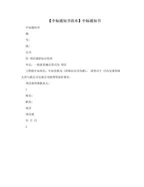 【中标通知书范本】中标通知书.doc