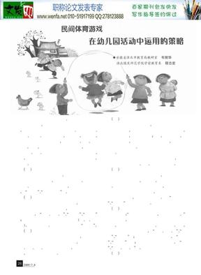 幼儿园体育游戏论文:民间体育游戏在幼儿园活动中运用的策略.pdf