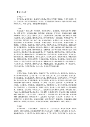 全唐文 清 董诰等纂修 卷0261.doc