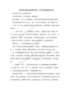 贵州省农村寄宿制学校一日作息常规指导表.doc