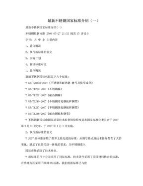 最新不锈钢国家标准介绍(一).doc