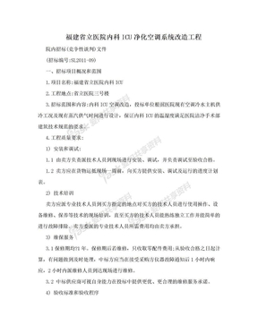 福建省立医院内科ICU净化空调系统改造工程.doc