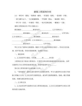 建筑工程居间合同.doc