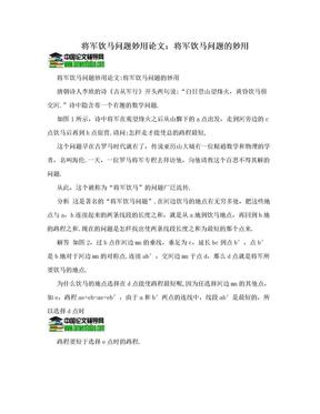 将军饮马问题妙用论文:将军饮马问题的妙用.doc