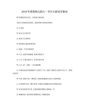 幼儿园节目主持词串台词六一国庆文艺演出.doc