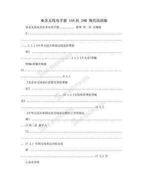 业余无线电手册 168页 28M 现代高清版.doc