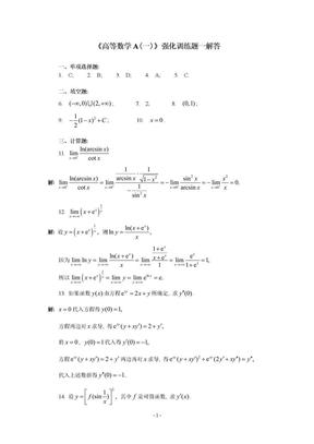《高等数学A(一)》强化训练题一解答.doc