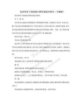 复杂背景下的快速车牌识别技术研究(可编辑).doc