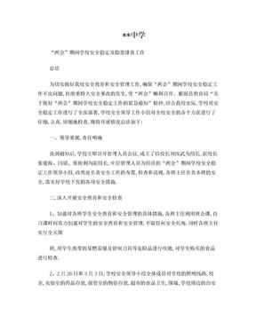 中学两会期间安全稳定工作总结.doc