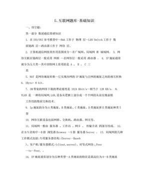 5.互联网题库-基础知识.doc