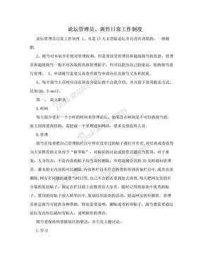论坛管理员、斑竹日常工作制度.doc