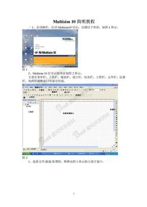 Multisim 10简明教程.doc