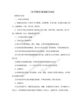 [小学教育]防震防火知识.doc