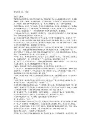 寒衣-惯听清歌.doc