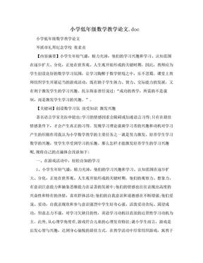 小学低年级数学教学论文.doc.doc