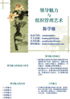 领导魅力与组织管理艺术 福大高研班 2010.05.29.ppt