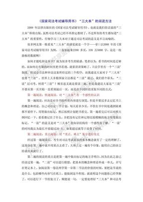 司考名师教您三大本看书技巧(绝密).pdf