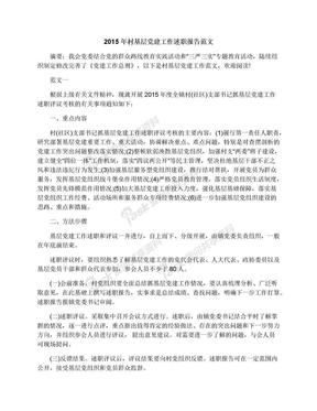 2015年村基层党建工作述职报告范文.docx
