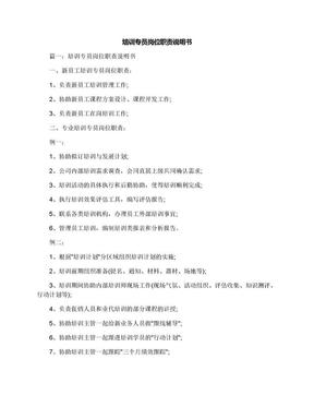 培训专员岗位职责说明书.docx