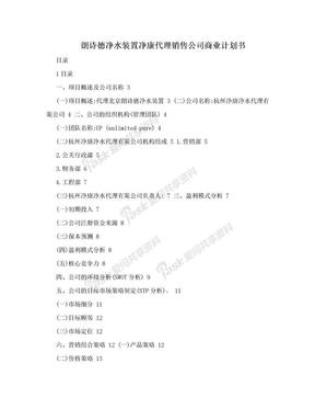 朗诗德净水装置净康代理销售公司商业计划书.doc
