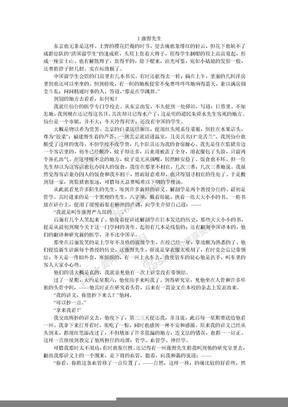 人教版八年级下册语文电子课文.doc