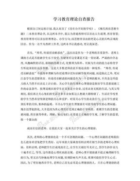 教育理论学习心得体会.doc